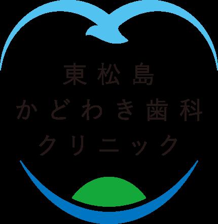 東松島かどわき歯科クリニック